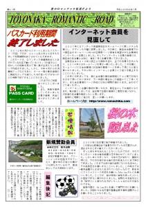 ロマ街新聞2014.7jpg
