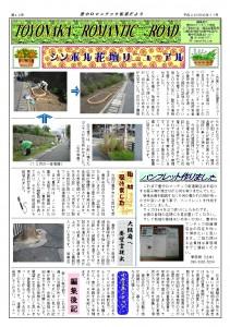 ロマ街新聞2014.11月号jpg.new (1)