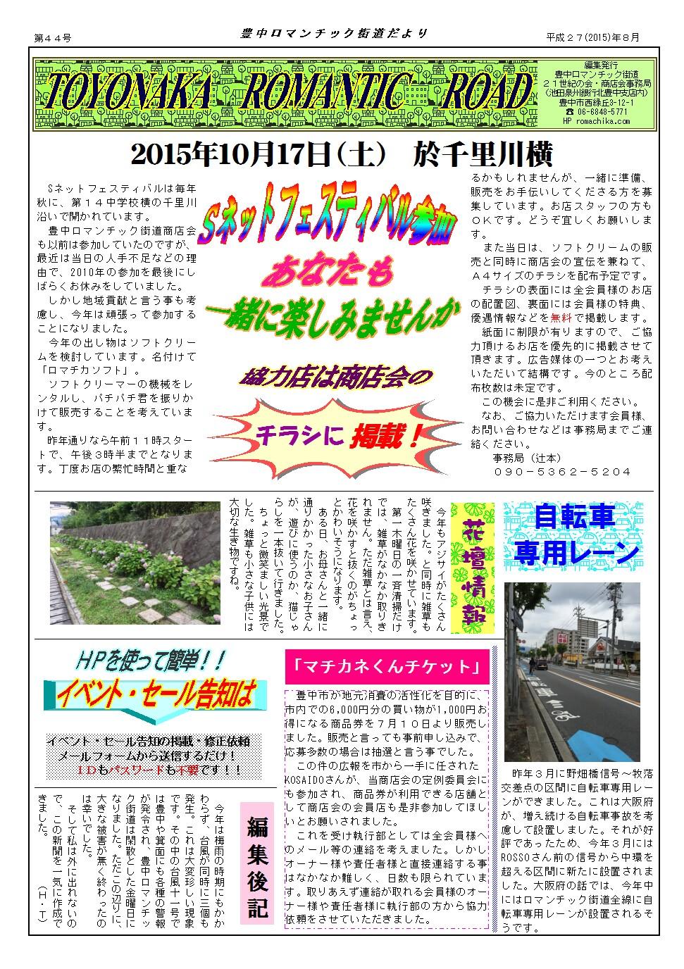 ロマ街新聞2015.8月号jpg (1)