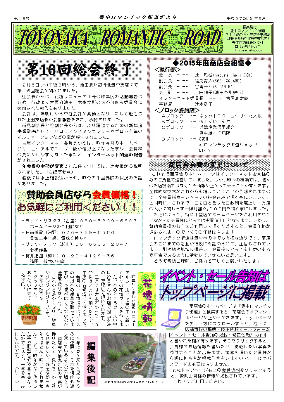 ロマ街新聞2015